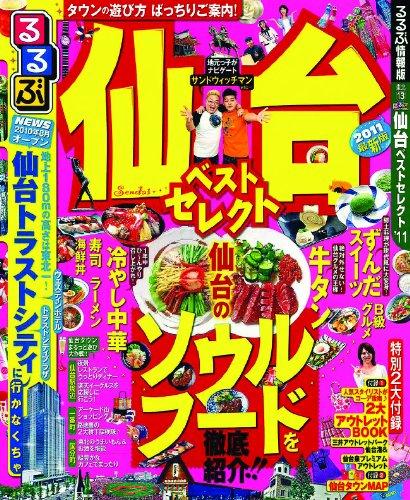 仙台ベストセレクト11 (国内シリーズ)