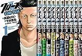 クローズZERO II 鈴蘭×鳳仙 コミック 1-11巻セット (少年チャンピオン・コミックス)