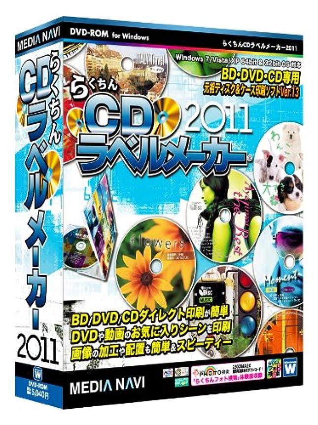 活性化する免除する備品らくちんCDラベルメーカー2011