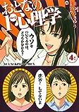 おとなの1ページ心理学 (4) (ヤングキングコミックス)
