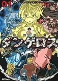戦闘破壊学園ダンゲロス / 横田 卓馬 のシリーズ情報を見る