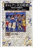 オルレアン大公暗殺――中世フランスの政治文化