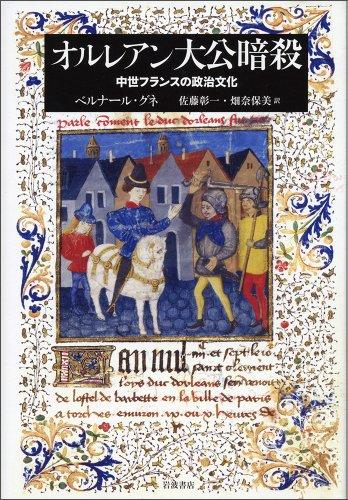 オルレアン大公暗殺――中世フランスの政治文化 / ベルナール・グネ