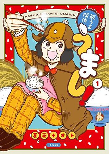 飯うま探偵うまし!(1) (ビッグコミックス)