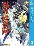 双星の陰陽師 3 (ジャンプコミックスDIGITAL)