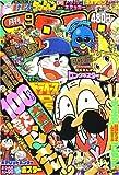 月刊 コロコロコミック 2007年 09月号 [雑誌]