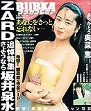 ブブカプレミア BUBKA 09月号増刊 ZARD追悼特集 さようなら坂井泉水