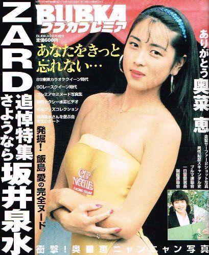 ブブカプレミア BUBKA 09月号増刊 ZA・・・