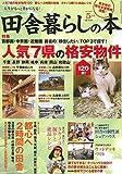 田舎暮らしの本 2016年 05 月号 [雑誌]