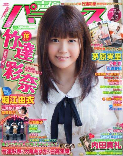 声優パラダイス Vol.13 2012年 10月号 [雑誌]