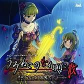 オカルティクスの魔女(PCゲーム「うみねこのなく頃に Episode5」主題歌)