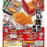 元祖 たい焼き本舗 [全5種セット(フルコンプ)]