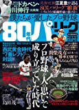 僕たちが愛したプロ野球 80年代パ・リーグ (スコラムック)