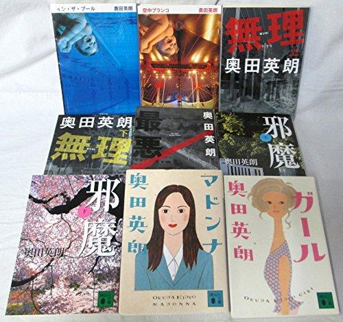 奥田英朗 文庫 9冊セット (文庫古書セット)の詳細を見る