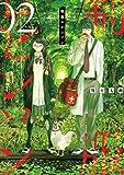 制服ロビンソン(2) (少年マガジンエッジコミックス)