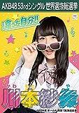 【川本紗矢】 公式生写真 AKB48 Teacher Teacher 劇場盤特典