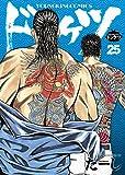 ドンケツ (25) (ヤングキングコミックス)