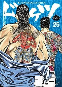 ドンケツ 第01-25巻 [Donketsu vol 01-25]