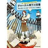 チャーチル閣下の秘書 マギー・ホープ・シリーズ (創元推理文庫)