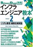 インフラエンジニア教本2――システム管理・構築技術解説 (Software Design別冊)