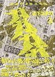 ガガガガ 3―暴虐外道無法地帯 (ヤンマガKCデラックス)