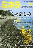 ミネラ(54) 2018年 08 月号 [雑誌]: 園芸Japan 増刊