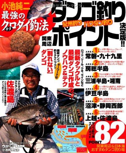 小池純二最強のクロダイ釣法  ダンゴ釣りポイント決定版!! (タツミムック)