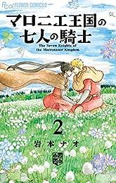 マロニエ王国の七人の騎士(2) (フラワーコミックスα)