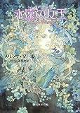 永遠の女王 (フェアリー・コート・シリーズ3) (創元推理文庫)