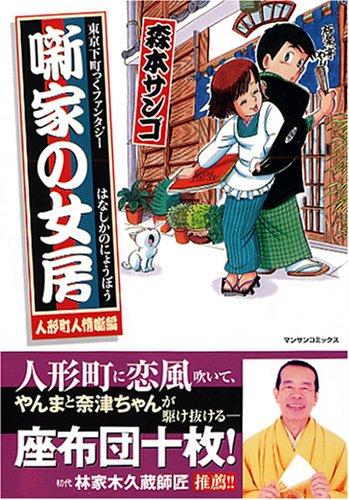 噺家の女房 人形町人情噺編  東京下町っくファンタジー (マンサンコミックス)
