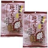 種子島産蜜芋 焼き干し芋 安納芋使用 国産 無添加 100gX2パック