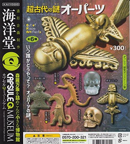 超古代の謎 オーパーツ 全6種 海洋堂 ガチャポン ガチャガチャ ガシャポン