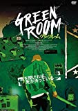 グリーンルーム [DVD]