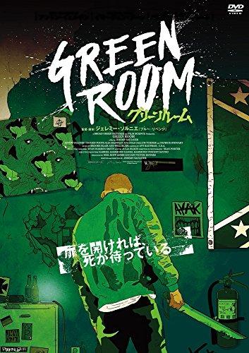 グリーンルーム [DVD] -
