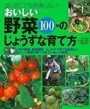 おいしい野菜100種のじょうずな育て方―はじめてでも失敗しない! (主婦の友生活シリーズ)