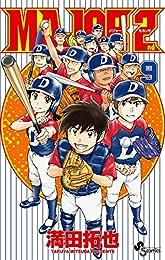 MAJOR 2nd(メジャーセカンド)(9) (少年サンデーコミックス)