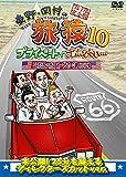 東野・岡村の旅猿10 プライベートでごめんなさい… ロスからラスベガス オープンカー...[DVD]