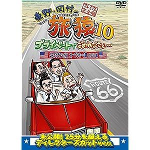 東野・岡村の旅猿10 プライベートでごめんなさい… ロスからラスベガス オープンカーの旅 ルンルン編 プレミアム完全版 [DVD]