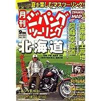 ジパングツーリング 2007年 09月号 [雑誌]
