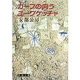 カーブの向う・ユープケッチャ (新潮文庫)