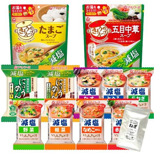 アマノフーズ フリーズドライ 減塩 バラエティ 11種類 21食 小袋ねぎ1袋 セット