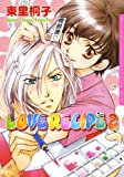 LOVE RECIPE 2 (ダリアコミックスe)