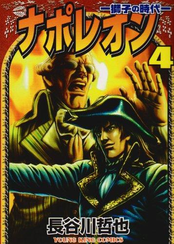 ナポレオン 4―獅子の時代 (ヤングキングコミックス)の詳細を見る