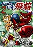 ゲッターロボ飛焔 2―THE EARTH SUICIDE (バーズコミックス)