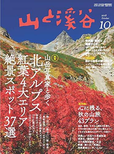 山と溪谷 2018年10月号「山岳写真家と歩く北アルプス紅葉4大エリア絶景スポット35選」