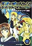 STAROCEANセカンドストーリー4コママンガ劇場 (7)
