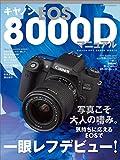 キャノンEOS 8000Dマニュアル (日本カメラムック)