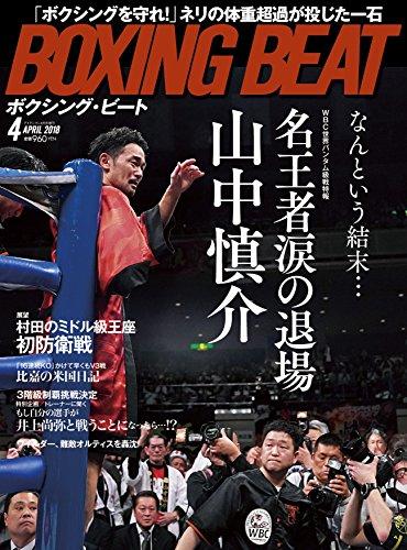 BOXING BEAT(ボクシング・ビート)(2018年4月号)