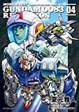 機動戦士ガンダム0083 REBELLION(4) (角川コミックス・エース)
