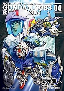 機動戦士ガンダム0083 REBELLION 4巻 表紙画像